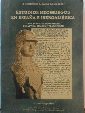 Estudios Neogriegos En Espana E Iberoamerica I: Los estudios neogriegos. Didáctica, lengua y traducción